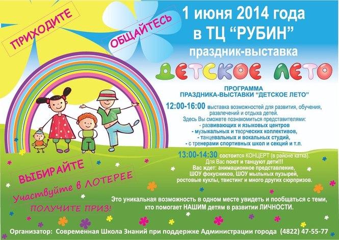 Детский праздник названия где спрвить детский праздник